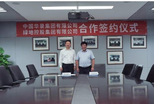 中国华录集团与绿地控股集团签订合作框架协议