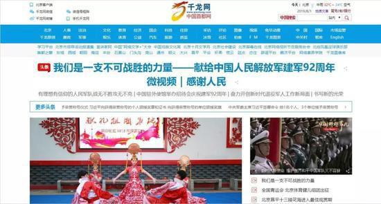 ▲千龙网8月1日首页截图