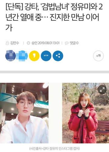 安七炫与郑柔美已秘密恋爱两年?双方所属社确认中