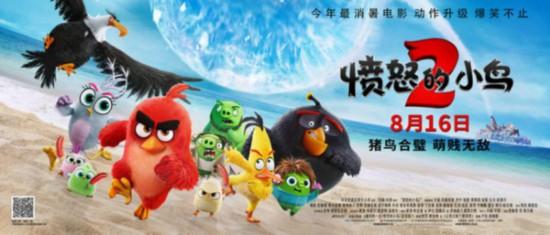 《愤怒的小鸟2》发布全球主题曲MV《最好的一天》