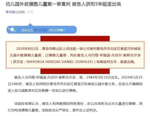 青岛幼儿园外教猥亵儿童案:被告人获刑5年驱逐出境