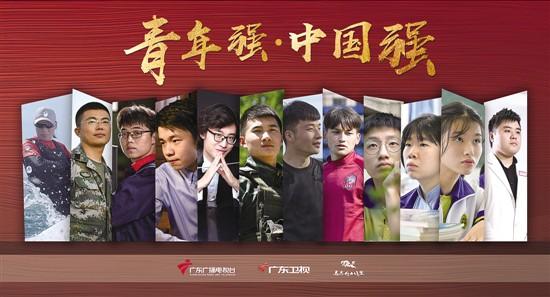 """""""庆祝新中国成立70周年献礼片""""《青年?#20426;?#20013;国?#20426;?#31995;列人物纪录片在广州举行首播发布会"""
