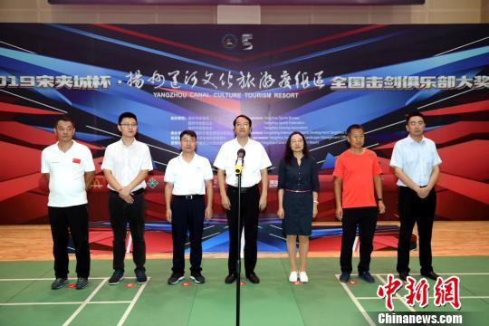 全国击剑俱乐部大奖赛开战600多名选手论剑扬州宋夹城
