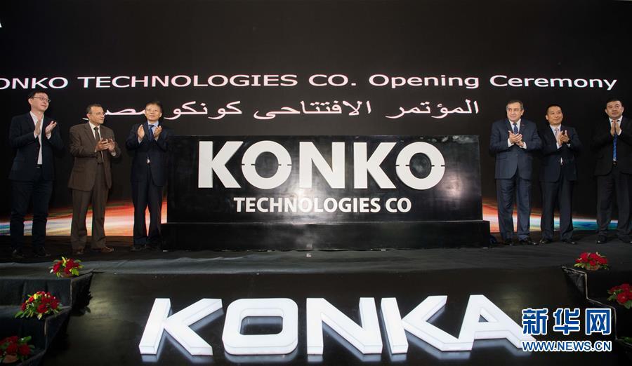 (國際)(3)中國康佳集團在埃及成立合資公司