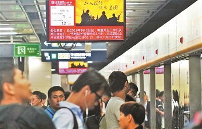 北京三条延时地铁一天迎晚归乘客4198人