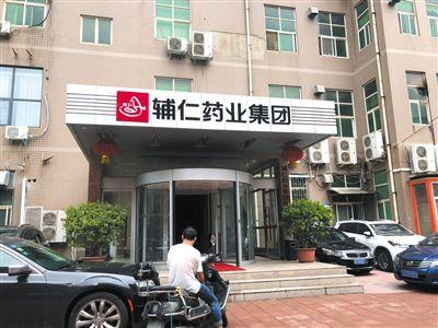 """辅仁药业17亿现金""""黑洞"""" 孙公司成老赖,宋河酒业""""吃钱"""""""