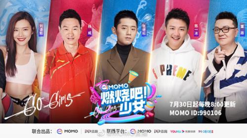 集结了体育明星张继科、杨威、陈一冰等人助阵的微综艺《燃烧吧!少女》正式上线