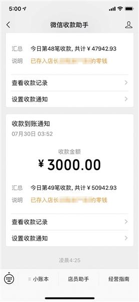 交易业务1万提成贸易软件120跑分黑产成洗钱帮凶?
