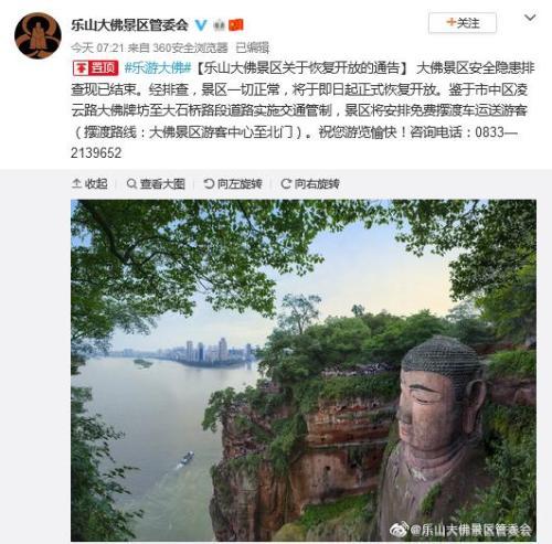安全隐患排查结束四川乐山大佛景区恢复开放(图)