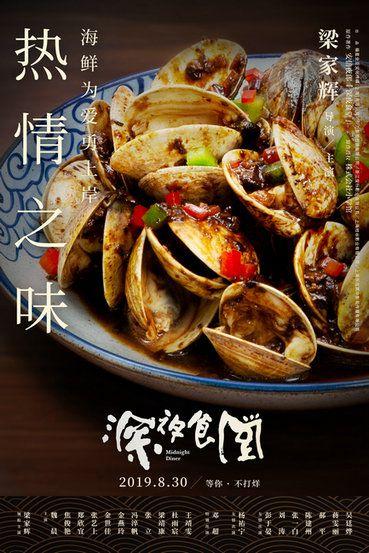素人情侣七夕上演食遇告白 高甜撒糖分享深夜专属味道