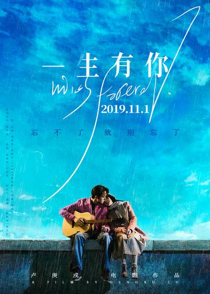 """七夕海报暗示甜蜜已成""""曾经""""? 《一生有你》爱情故事引人猜测"""