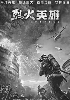 《烈火英雄》中國內地首部以消防員為主人公以真實消防事件為藍本的電影