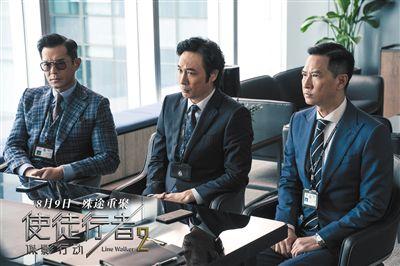 《使徒行者2》内地上映 三大主演认可剧本