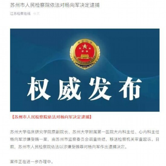 苏大附一院导师涉嫌受贿被捕 曾被举报乱装支架收回扣