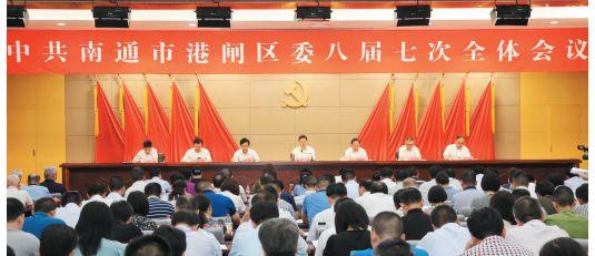 6日南通市港闸区委举行八届七次全会--江苏频道--人民