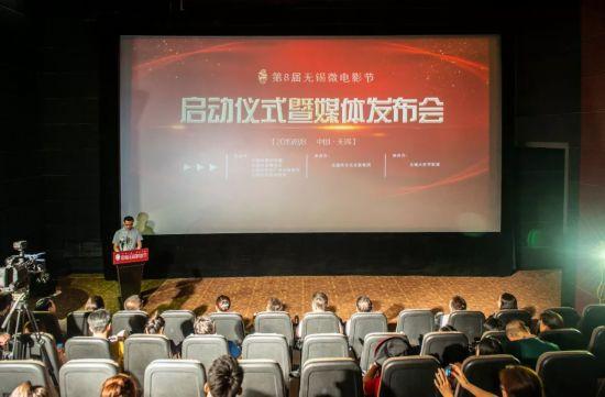 第八届无锡微电影节8月8日正式启动