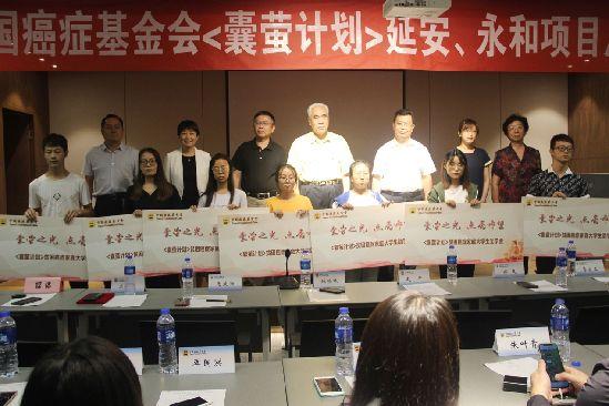"""""""囊萤计划""""延安、永和贫困癌症家庭大学生助学项目在陕西省延安市启动"""
