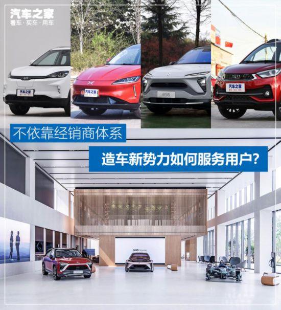 造车新势力如何不靠经销商服务用户?