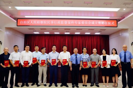 宁夏检察院成立民事行政检察监督案件专家委员会