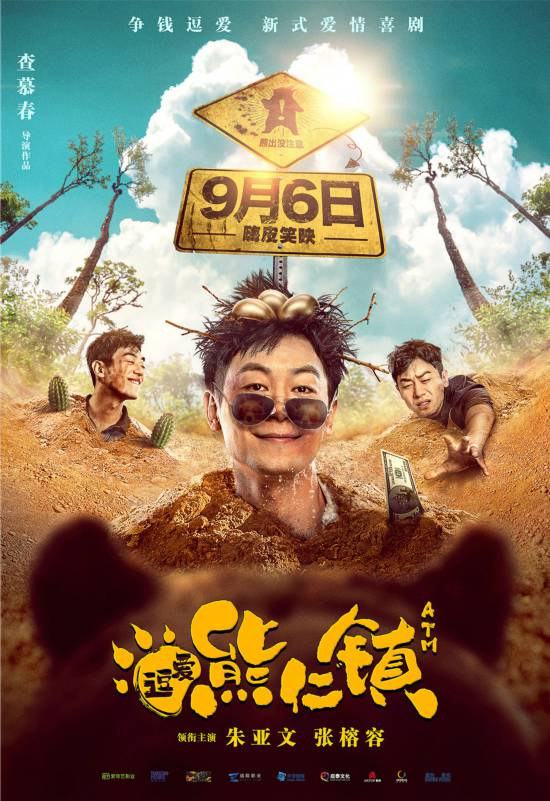 《逗爱熊仁镇》9月6日上映朱亚文挑战新式爱情喜剧
