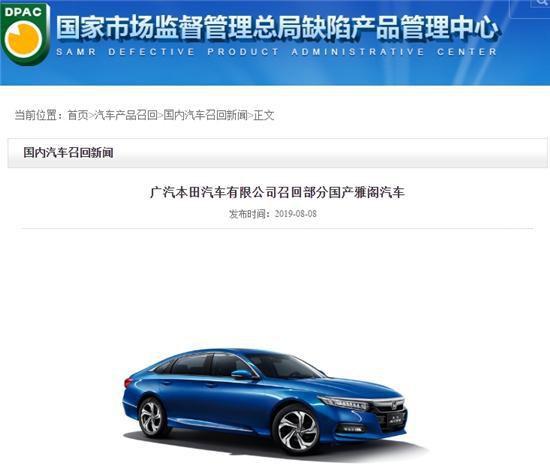 中冷器出口设计存隐患 本田召回22.27万辆十代雅阁