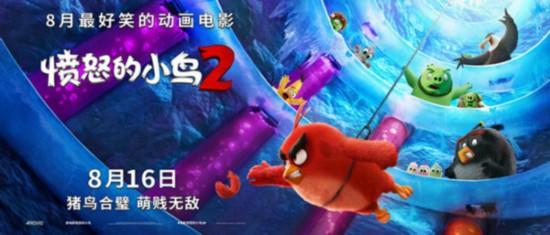 《愤怒的小鸟2》发布终极预告最好笑动画电影8月16日上映