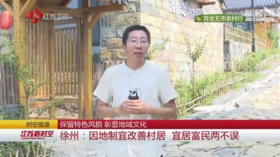 徐州:因地制宜改善村居 宜居富民两不误