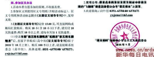 """一些作文竞赛步步为""""盈"""",堪称""""摇钱赛"""""""