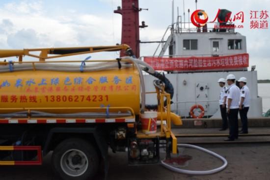 不再入长江 江苏如皋港实现船舶污染物零排放