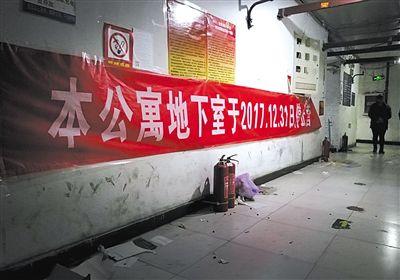 北京新规:地下二层及以下不能作自用性宿舍