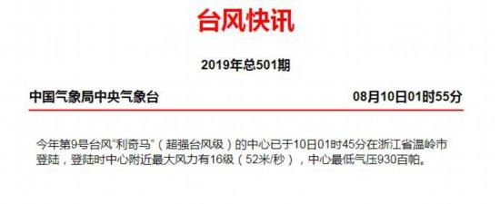 """最强台风""""利奇马""""在浙江省温岭市登陆"""