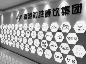 南京和胜餐饮被指夸大宣传品牌方:网红店也就6个月寿命