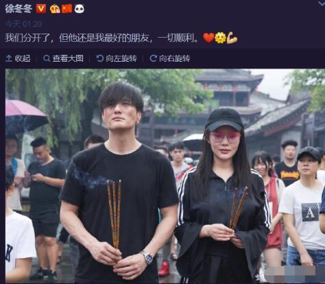 徐冬冬深夜发文自曝与尹子维分手:还是最好的朋友