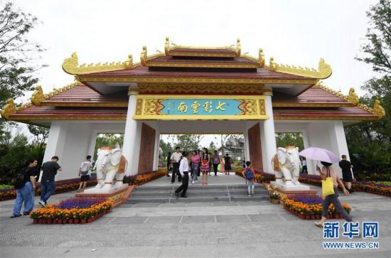 (北京世园会)(1)生态中国・七彩云南四时春