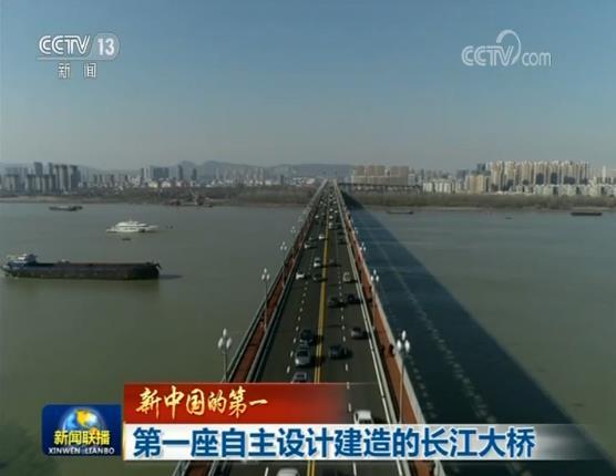 【新中国的第一】第一座自主设计建造的长江大桥