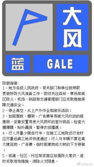 北京市发布大风蓝色预警信号阵风可达7、8级