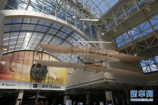 (国际)(1)莱特兄弟的故乡成为美国航空文化和旅游胜地