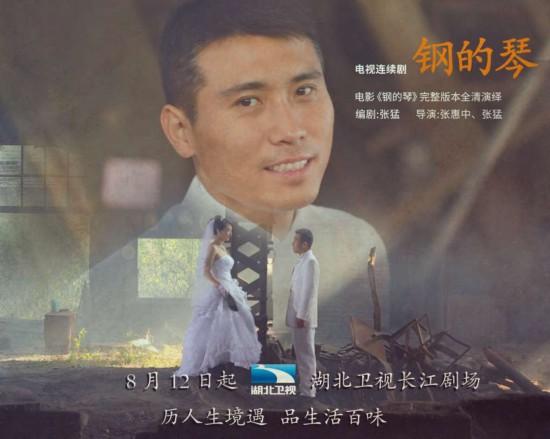 张惠中张猛再造《钢的琴》细节刻画穿透大时代小人物