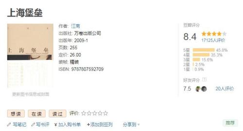 导演、原著作者道歉,《上海堡垒》票房口碑失利谁之过?