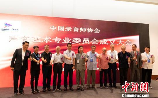 中国录音师协会声音艺术专业委员会成立打造国人声音标准平台