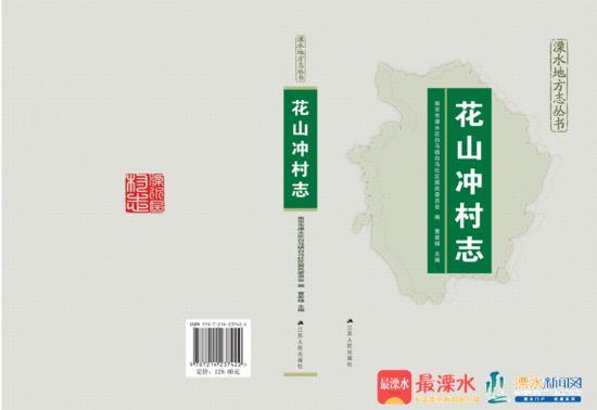 南京溧水首部村志《花山冲村志》签字付印