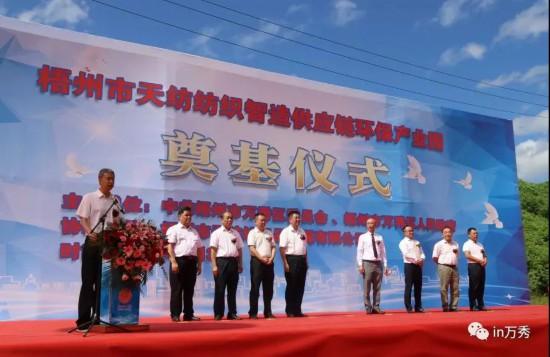 万秀区重点项目――梧州市天纺纺织智造供应链环保产业园项目开工奠基