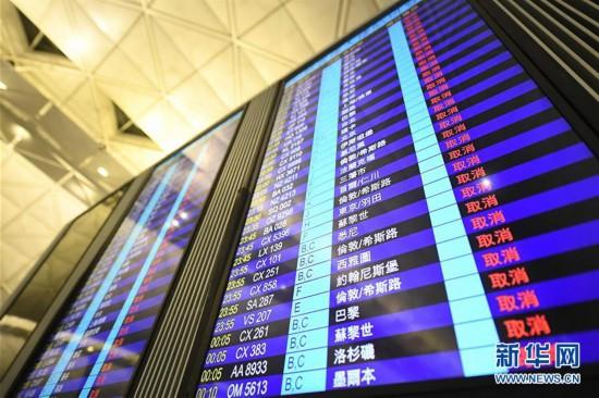 香港国际机场陆续恢复航班起降仍有大量航班被取消楚地
