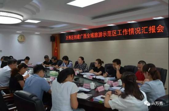 万秀区召开创建广西全域旅游示范区工作情况汇报会