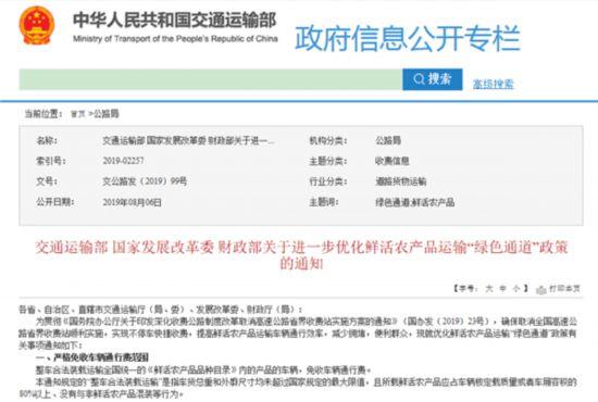 """三部委:优化""""绿色通道""""政策 违规运输将记入""""黑名单"""""""