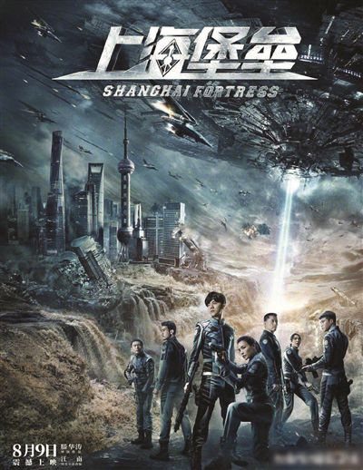 國產電影科幻元年,始於《落难地球》止於《上海堡壘》?