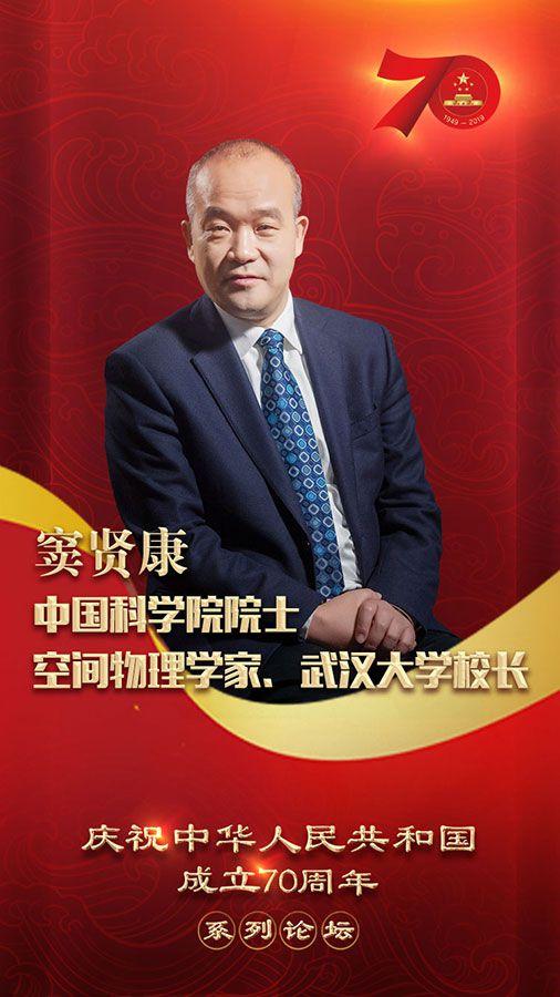 庆祝中华人民共和国成立70周sh.520hr.cc年系列论坛即将开启五位院士与你共话科技强国