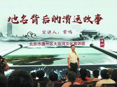 """""""运河故事会""""开启穿越古今的运河文化之旅"""