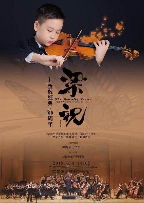 让世界通过小提琴了解中国:11岁琴童顾格宇倾情演绎《梁祝》