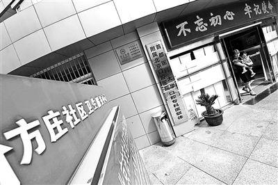 """丰台23个社区卫生中心推广""""智慧家医"""""""